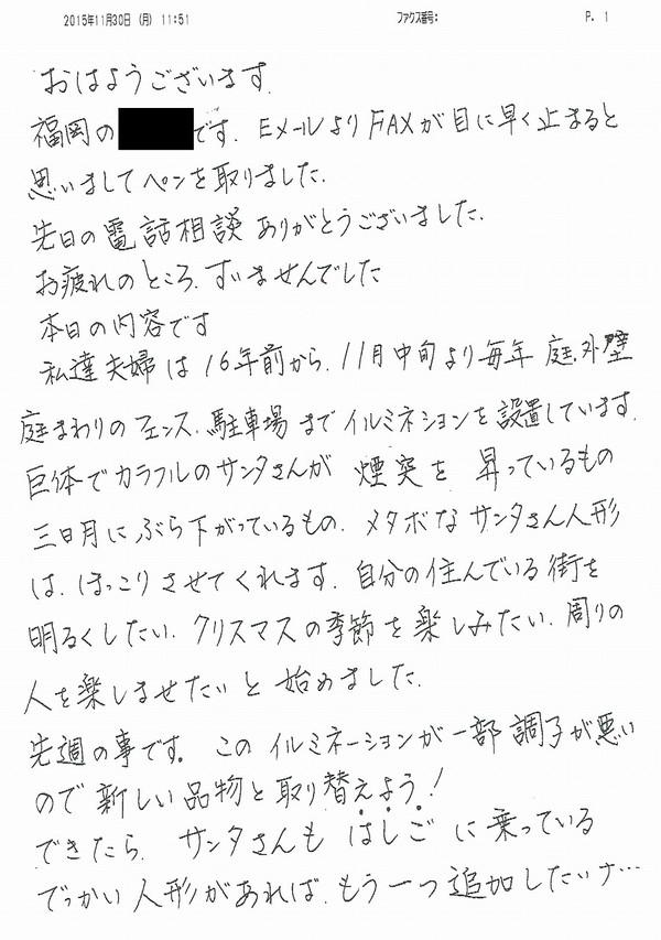 Cci20151203_3